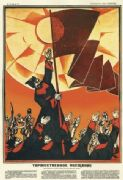 Vintage Russian poster - The Solemn Vow 1920